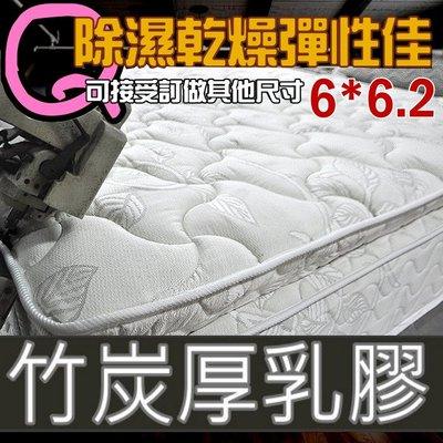 海西歐】【5cm乳膠+頂級竹炭紗】標準五尺高檔名床系列促銷!
