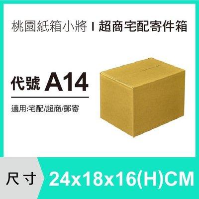 紙箱【24X18X16 CM】【200入】郵局紙箱 宅配紙箱 超商紙箱