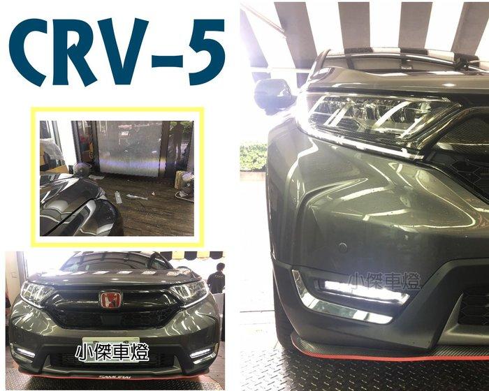 小傑車燈精品--實車本田 HONDA CRV 5代 CRV 17 18 東風原廠件 高功率LED 專用霧燈總成含線組