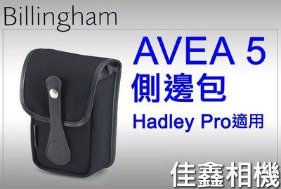 @佳鑫相機@(全新品)Billingham白金漢 AVEA 5 配件包/側邊包(黑) Hadley Pro適用 公司貨