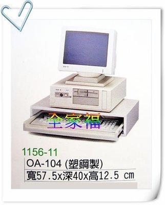 大高雄最便宜~全家福二手貨~ 全新 電腦櫃/塑鋼鍵製盤櫃 便宜賣喔~~
