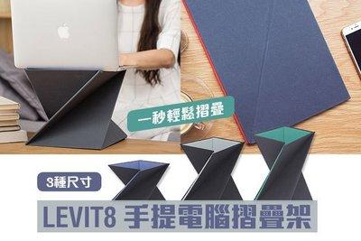 L號【NF185折疊式電腦支架】LEVIT8 折疊式電腦支架便攜站立式辦公電腦桌文件夾或收納架