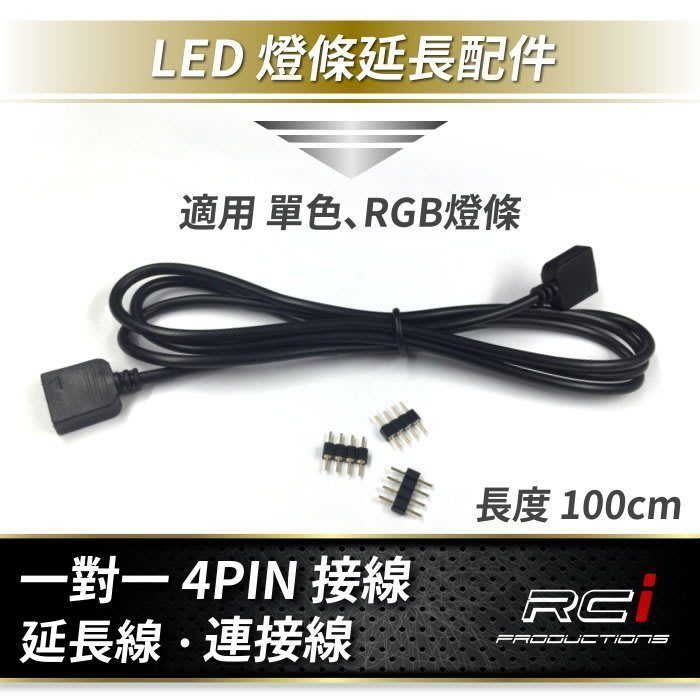 RCI HID LED 專賣店 5050燈條 5M燈條 RGB燈條 LED燈條配件 一對一延長線(100CM)