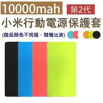 【69元 】買一送一【10000mAh 二代小米行動電源保護套】10000mAh 二代專用保護套,不是【行動電源】