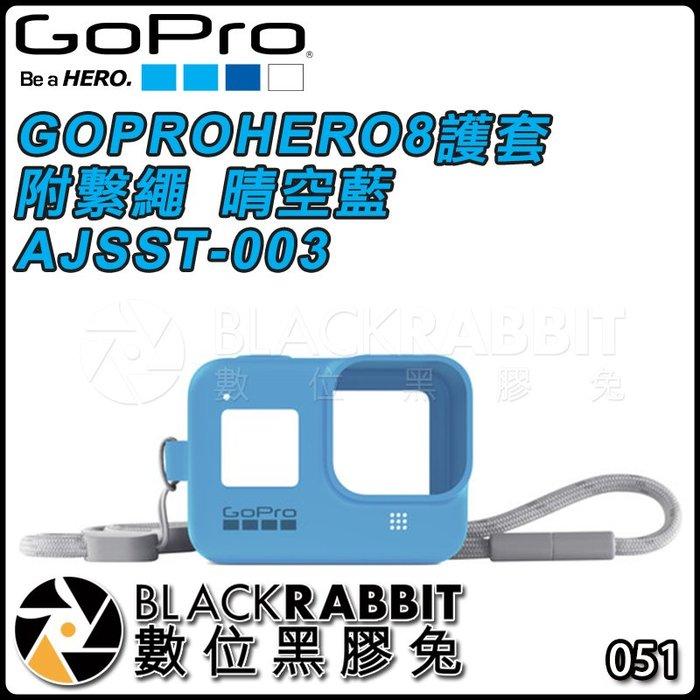 數位黑膠兔【 GOPRO HERO 8 護套 附 繫繩 晴空藍 AJSST-003 】 矽膠 保護套 固定 防刮傷