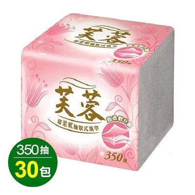 【亮亮生活】ღ 芙蓉 超柔軟抽取式紙巾350抽 箱購 ღ 30包/箱