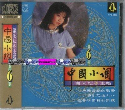 ...牙牙的收藏家二館 ... 【謝采妘-中國小調6集.】全新未拆~下標=結標!!