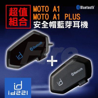 【現貨 超值組合】id221 MOTO A1 Plus + MOTO A1 藍牙耳機 機車 重機 安全帽 機車藍芽耳機