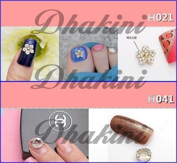 韓國流行最新款~《進口立體金屬指甲貼飾》~H系列共30款~