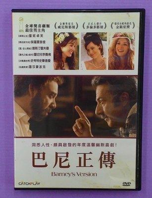 【大謙】《巴尼正傳~金球獎喜劇類最佳男主角、威尼斯影展金獅獎提名》台灣正版二手DVD