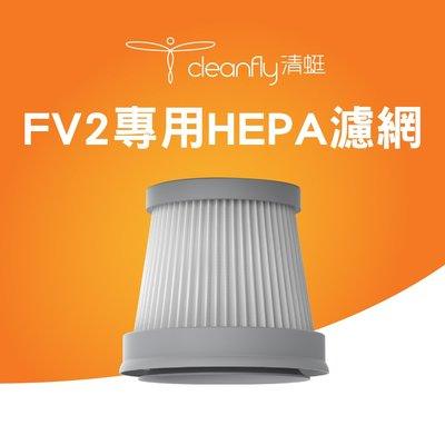 清蜓FV2專用HEPA濾網