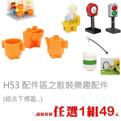 澄.積木【H53】全新大顆粒 椅子 護...