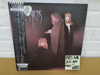 1983美版 Stevie Nicks The Wild Heart 西洋流行黑膠