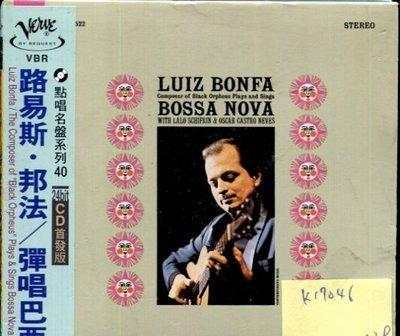 *真音樂* LUIZ BONFA / THE COMPOSER OF BLACK ORPHEUS 全新 K17046