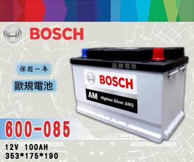 【茂勝電池】BOSCH 600085 DIN100 博世 歐規電池 汽車電瓶 同60044 A4 V60 T5 適用