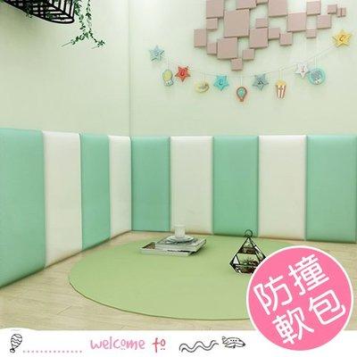 八號倉庫 兒童安全PU防撞軟墊 軟包 牆貼【1B020M028】