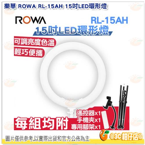 樂華 ROWA RL-15AH 15吋 LED燈 環形燈 補光燈 攝影 直播 可調色溫