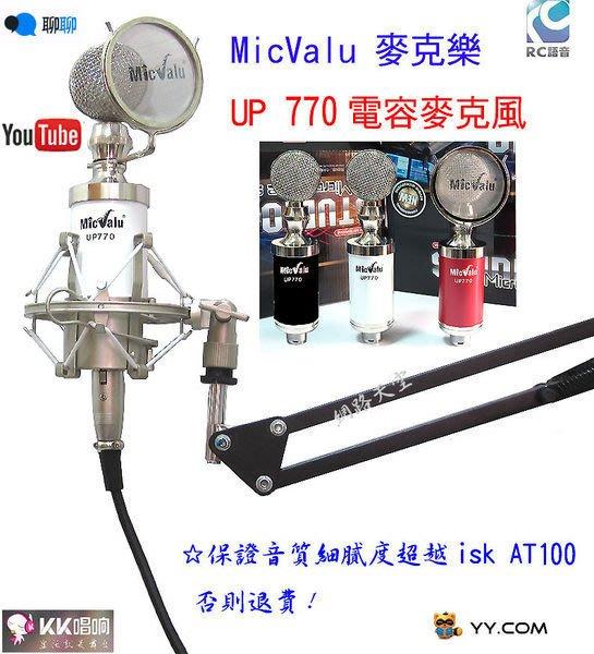 RC語音第1號套餐之10: UP770電容麥克風 + NB-35支架+送一體化精緻防噴罩加送166種音效軟體