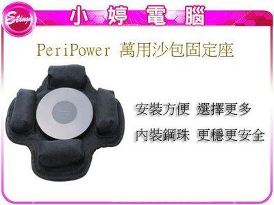 【小婷電腦*固定座】全新 PeriPower 萬用沙包固定座(無邊) 8PPBSB081 您可以有雙重固定選擇