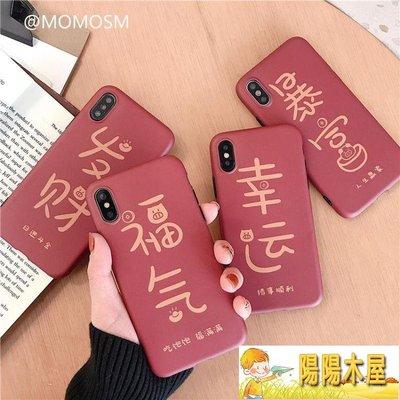 新年酒紅簡約文字xs max手機殼蘋果x/xr卡通iPhone8/7plus軟套6s【陽陽木屋】