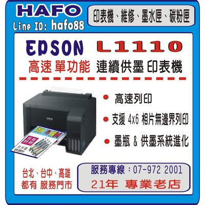 EPSON L1110 【送行動電源+免運+含稅】 原廠連續供墨+初始化 G1010  T310 L120 M1120