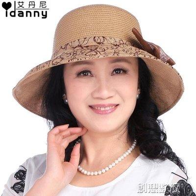 夏天媽媽防曬遮陽帽中老年人帽子女士草帽中年大檐沙灘帽老人帽子