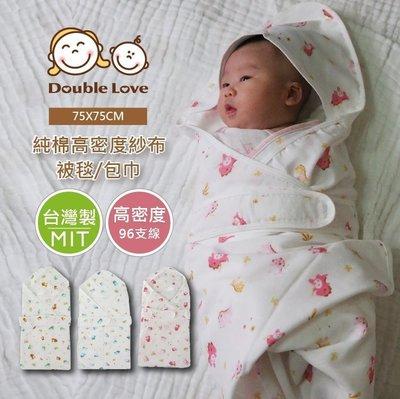 DL 紗布包巾(附束帶)【JA0083】台灣製高密度三層紗布包巾新生兒 抱毯 嬰兒睡袋75*75 紗布衣 恐龍