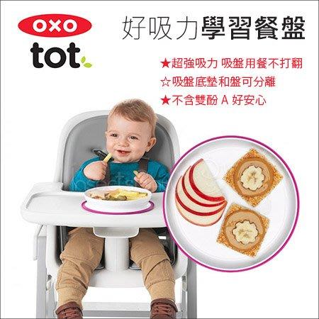 ✿蟲寶寶✿【美國OXO】兒童餐具 吸盤用餐不打翻 好吸力學習餐盤