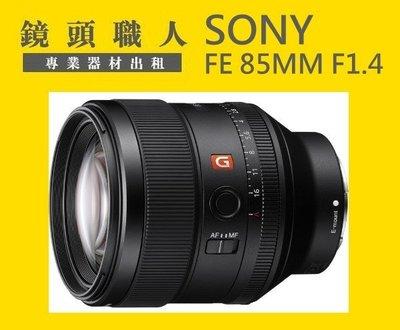 ☆ 鏡頭職人☆ ( 租A7S ) ::::Sony FE 85MM F1.4 GM G Master  台北 桃園 板橋