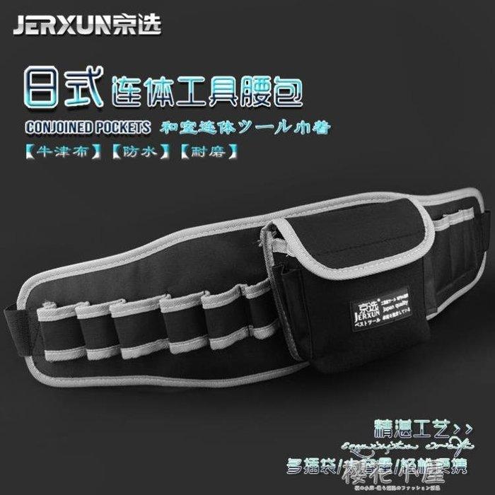 京選工具腰包多功能連體腰包電工包單肩工具包小號手提加厚工具袋