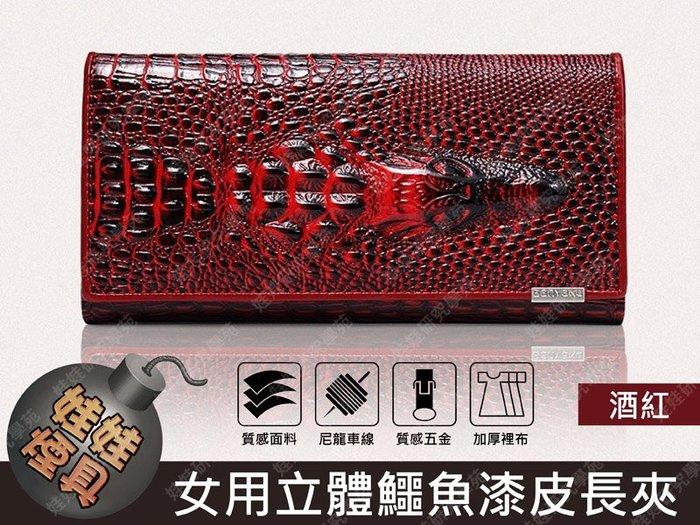 ㊣娃娃研究學苑㊣女用立體鱷魚漆皮長夾(酒紅) 真皮女士錢包 長款鱷魚紋 頭層牛皮 三折長夾(TOK1202)
