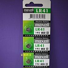 ~*芸妹的店*~每顆特價$8~日本品牌Maxell LR41~