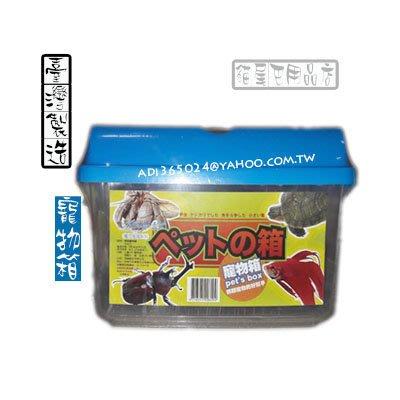 【貓尾巴】台灣製 小貝特寵物盒 寵物箱 塑膠盒 置物盒 3種顏色隨機出貨下標區