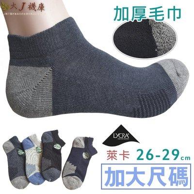 L-100萊卡造型-加大氣墊襪【大J襪庫】6雙330元-26-29cm加大尺碼XXL踝襪運動短襪船襪慢跑襪-純棉襪-萊卡