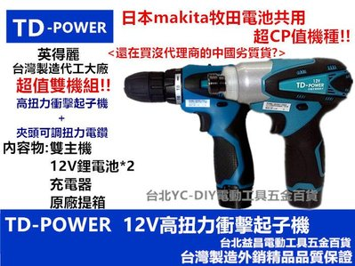 台北益昌 台灣 英得麗 TD-128 + TD-108D 12V 鋰電 衝擊 電動 起子機 夾頭 電鑽