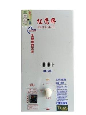 龍慶廚具 紅鷹牌RE-555  保固 型熱水器   台灣MIT三年換零件不用錢