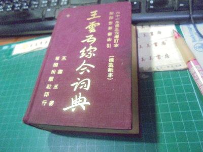 王雲五綜合詞典六十一年第五次增訂本位一...