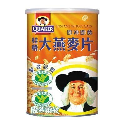 【康熙藥妝】【桂格  大燕麥片/即沖即食大燕麥片 (700g/罐) 】(公司貨)