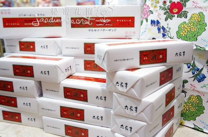 【預購】六花亭葡萄奶油夾心餅乾10入-秘密花園-日本北海道限定伴手禮餅乾