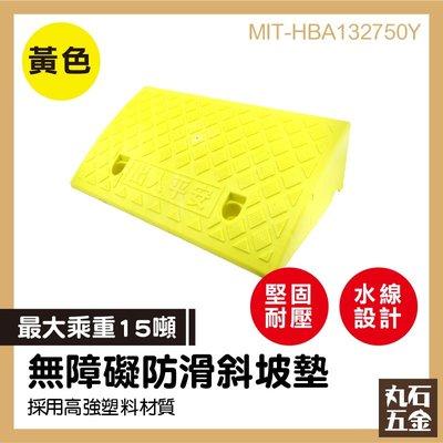 【丸石五金】無障礙防滑斜坡墊-黃色 無障礙門檻 無障礙樓梯 斜坡墊 模組式斜坡磚 MIT-HBA132750Y
