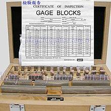 塊規 - 47片組【0級】特價$:6000-精密塊規 卡尺校正/-附檢驗報告