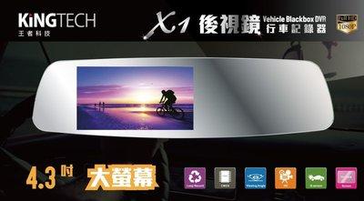 【KiNGTECH】 X1後視鏡行車紀錄器 4.3吋螢幕
