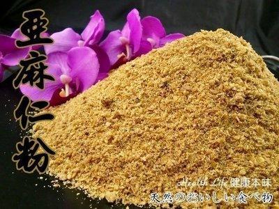亞麻仁粉450g [TW00297]健康本味(促銷至4/1止)