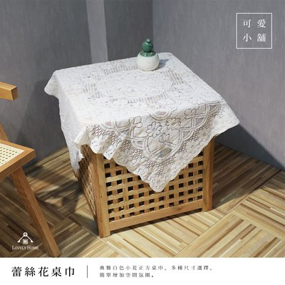 (台中 可愛小舖)現代簡約 蕾絲桌巾 花邊白色 正方型 桌布 擺飾 桌墊 裝飾 居家布置 網美房間裝飾