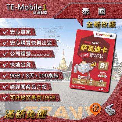 Truemove H 泰國 上網 網路 網卡 上網卡 網路卡 電話卡 旅遊卡 旅行卡 手機卡 SIM卡 數據卡 吃到飽