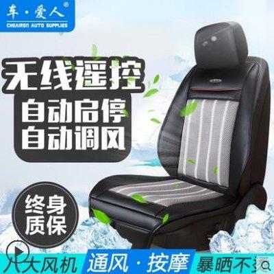 507 車愛人夏季冰絲涼墊座椅通風坐墊車載空調制冷風汽車坐墊吹風座墊 8風機制冷 無線遙控 自動啟停 暴曬不燙