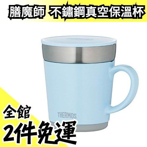 【JDC-351 350ml】空運 日本 膳魔師 THERMOS 不鏽鋼 真空保溫杯【水貨碼頭】