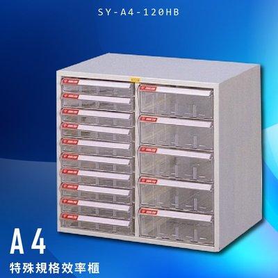 【辦公收納】大富 SY-A4-120HB A4特殊規格效率櫃 組合櫃 置物櫃 多功能收納櫃 台北市