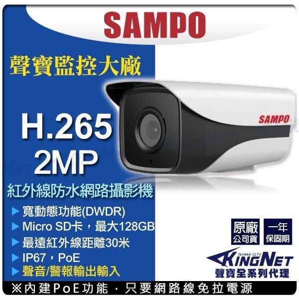 SAMPO 聲寶 防水槍型紅外線 網路攝影機 聲音/警報輸入輸出 200萬畫素 插卡 H.265 POE 1080P