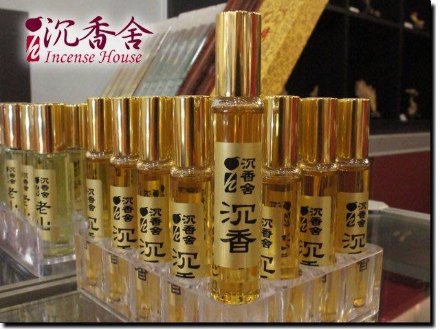【沉香舍】加里曼丹5%沉油 純沉香提煉調和精油 10ml 滾珠可拔開 已稀釋直接可用